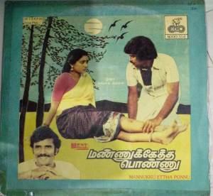 Mannukketra Ponnu Tamil Film LP Vinyl Record www.macsendisk.com 1