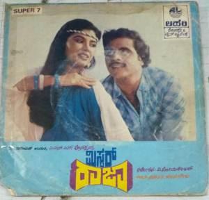 Mister Raja Kannada Film EP Vinyl Record by Hamsaleskha www.macsendisk.com 2