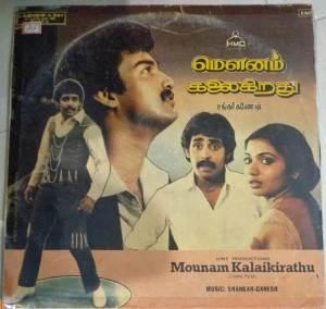Mounam Kalaikirathu Tamil Film LP Vinyl Record by Shankar Ganesh www.macsendisk.com 1