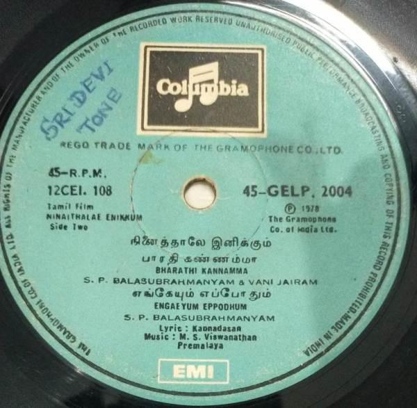 Ninaithale Inikkum Tamil Film LP Vinyl Record by M S Viswanathan www.macsendisk.com 2