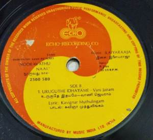 Nooravathu Naal Tamil Film EP Vinyl Record by Ilayaraaja www.macsendisk.com 2