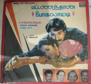 Pattanam Pogalaamadi Tamil Film LP Vinyl Record by Shankar Ganesh www.macsendisk.com 1