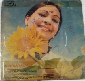 Pudhiya Vaarppugal Tamil Film EP Vinyl Record by Ilayaraaja www.macsendisk.com 2