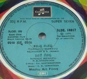 Raja Nanna Raja Kannada Film EP Vinyl Record by G K Venkatesh 18017 www.macsendisk.com 2