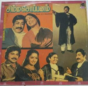 Simmah Soppanam Tamil Film LP Vinyl Record by K V Mahadevan www.macsendisk.com 1