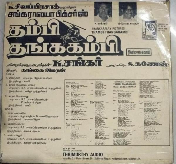 Thambi Thanga Kambi Tamil Film LP Vinyl Record by Gangai Ameran www.macsendisk.com 1