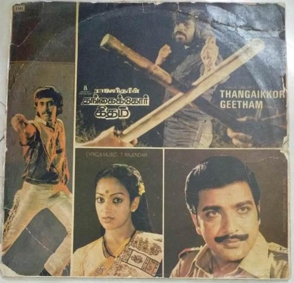 Thangaikkor Geetham Tamil Film LP Vinyl Record by T Rajender www.macsendisk.com 1