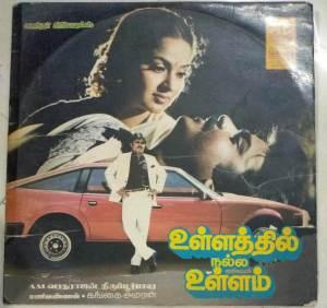 Ullathail Nalla Ullam Tamil Film LP Vinyl Record by Gangai Ameran www.macsendisk.com 1