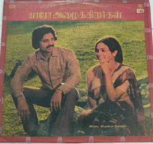 Yaro Azhaikirargal Tamil Film LP Vinyl Record by Shankar Ganesh www.macsendisk.com 1