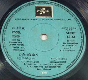 bhale Muduga Kannada Film EP Vinyl Record by G K Venkatesh 16161 www.macsendisk.com 2
