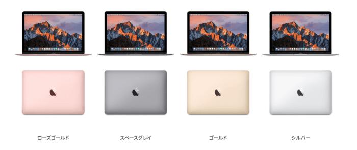 MacBook 2017