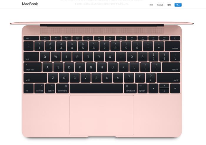 MacBook Pink KabyLake