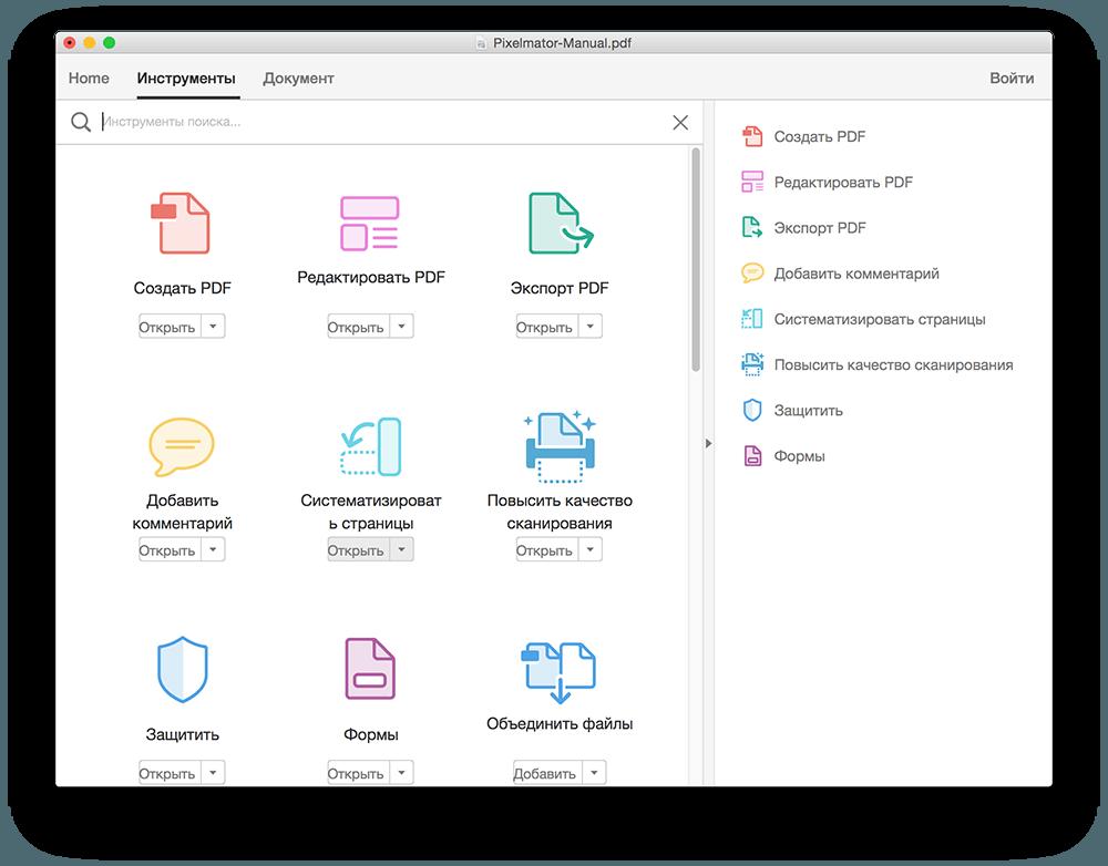 Adobe Acrobat Pro DC 2015.020 for Mac :: MacX.ws
