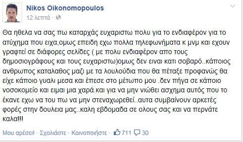oikonomopoulos3