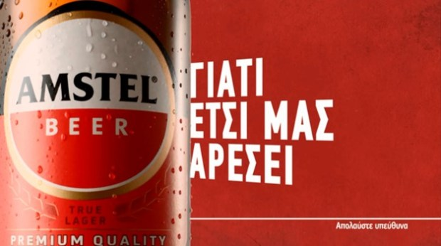 Amstel_poiaAmstel_6