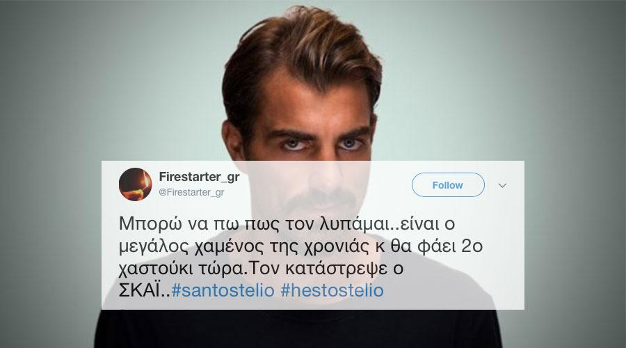 Όλο το Twitter κράζει ανελέητα τον Στέλιο Χανταμπάκη στην χθεσινή του πρεμιέρα