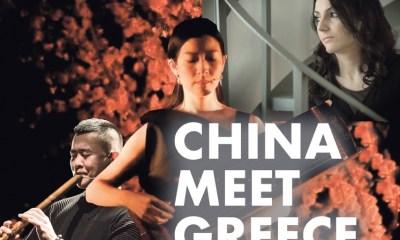 """Συναυλία """"Η Κίνα συναντά την Ελλάδα"""""""