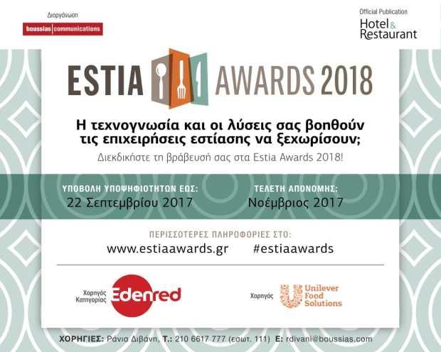 Estia Awards 2018