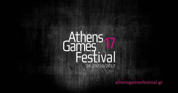 πρώτο Athens Games Festival'17, στο Μαρούσι!