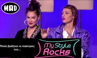 Πόσα βγάζουν οι παίκτριες του My Style Rocks