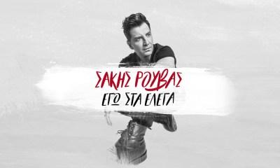 νέο τραγούδι του Σάκη Ρουβά