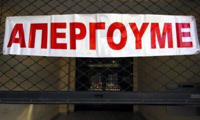 24ωρη απεργία