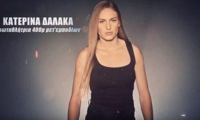 Κατερίνα Δαλάκα: Η βραδινή έξοδος με τον Ντάνο λίγο πριν μπει στο Survivor 2!