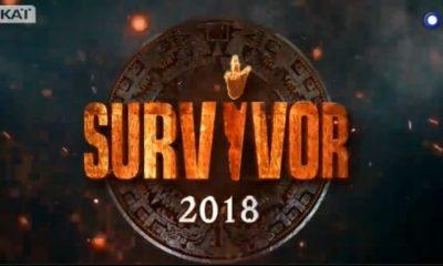 "Survivor 2: Αυτή είναι η πρώτη ομαδική φωτογραφία των ""μαχητών""!"