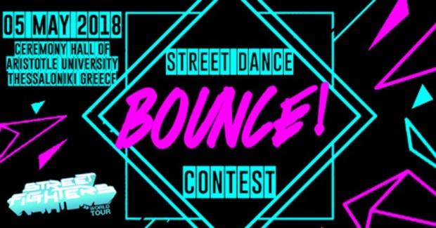 Βαλκανικό Φεστιβάλ Hip-Hop/Breakdance