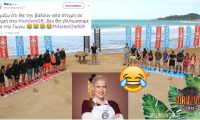 11 tweets συνδέουν Survivor και MasterChef
