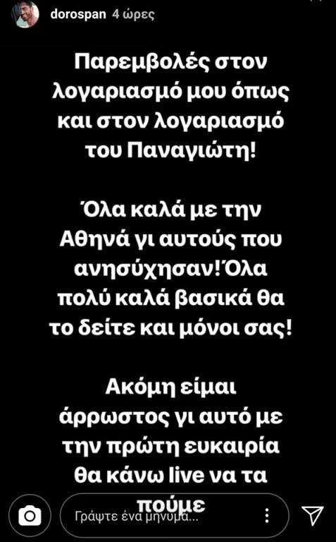 Δώρος μίλησε για ότι συμβαίνει με την Αθηνά