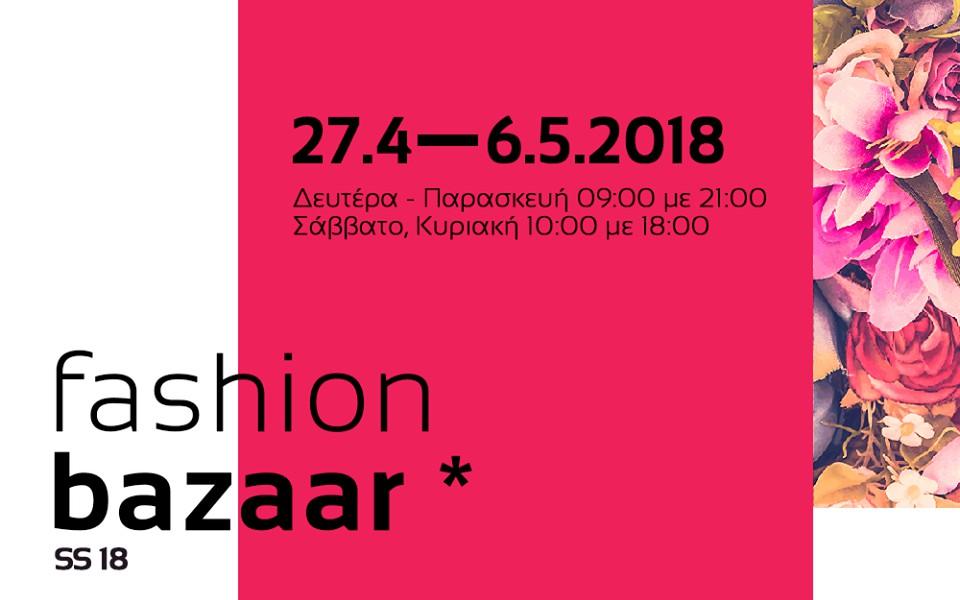 888d49b08469 Summer Fashion Bazaar από τη Fullah Sugah - Mad TV