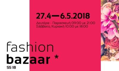 Summer Fashion Bazaar από τα Fullah Sugah