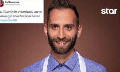 Τζώρτζης Παπανικολάου στα αρνητικά μηνύματα στο Twitter;