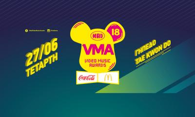 καλλιτέχνες θα εμφανιστούν στη σκηνή των Mad Video Music Awards 2018 καλλιτέχνες θα εμφανιστούν στα Mad Video Music Awards 2018