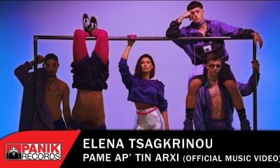 """Έλενα Τσαγκρινού έβγαλε το πρώτο της σόλο τραγούδι """"Πάμε Απ' Την Αρχή"""""""