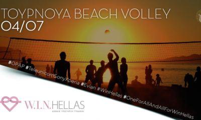 Celeb Beach Volley αγώνα που διοργανώνει η W.I.N. HELLAS