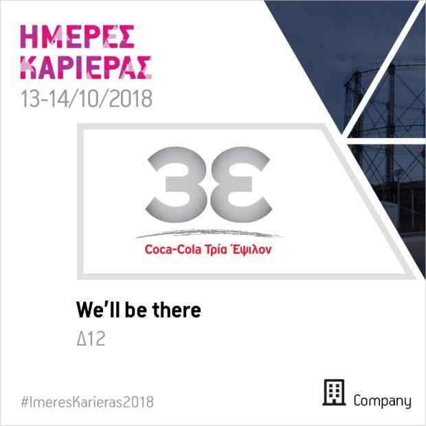 Ημέρες Καριέρας 2018
