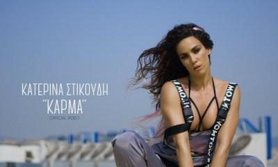 νέο βίντεο κλιπ της Κατερίνας Στικούδη