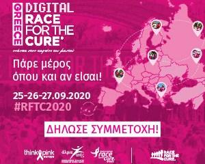 digital Race for the Cure® 2020: Το μεγαλύτερο digital event με κοινωνικό σκοπό στην Ευρώπη έρχεται στις 25-26 & 27 Σεπτεμβρίου 2020!