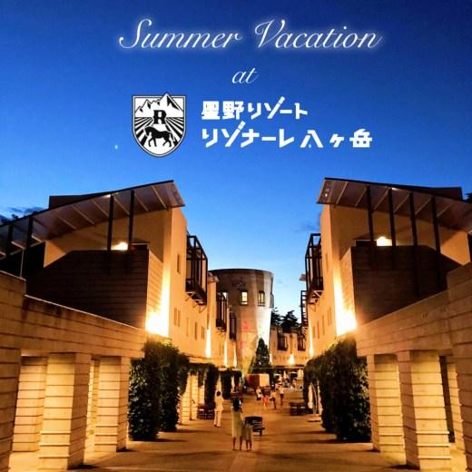 リゾナーレ八ヶ岳での夏休み