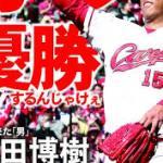 広島カープ黒田博樹氏表舞台から裏舞台のサポートで・・
