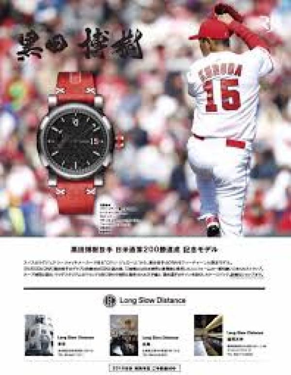 黒田の時計