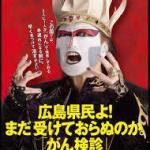 デーモン閣下悪魔が叫ぶ広島がん検診のポスターが強烈なインパクト