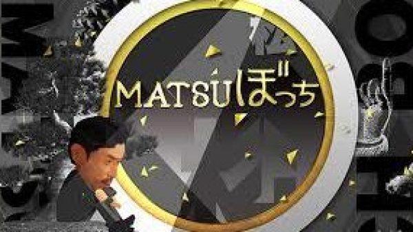 MATSUぼっち