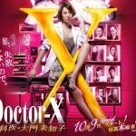 田中道子「ドクターX」2016米倉涼子と美の対決?