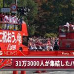 広島カープの協力を得て「塩分カットばせ!応援店」募集