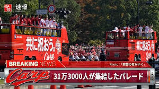 広島カープパレード
