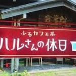 ふるカフェ系大黒屋サンガムcafeで新鮮野菜のカレーを!