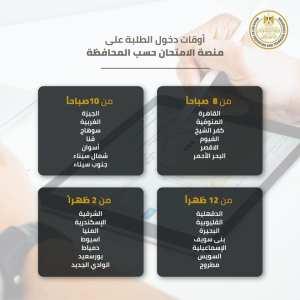 تعرف على موعد الاختبار التجريبي لطلاب الأول الثانوي بكل محافظة